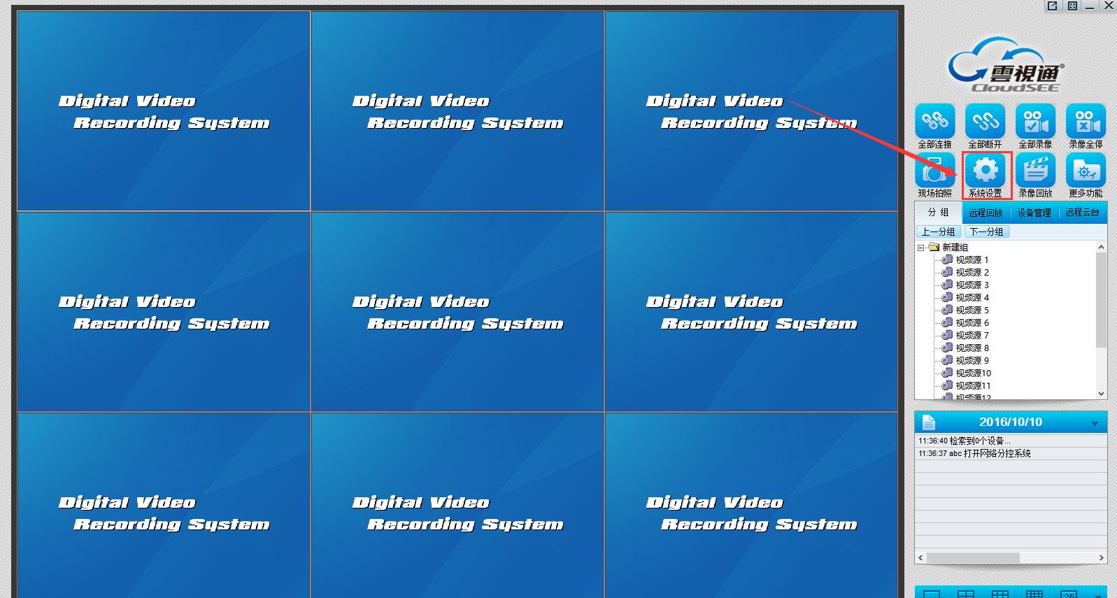 云视通网络监控系统截图