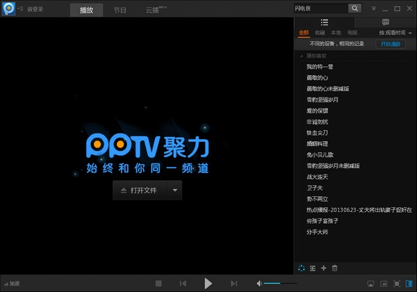 PPTV网络电视截图