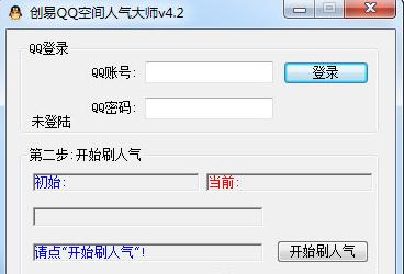 创易QQ空间刷人气大师