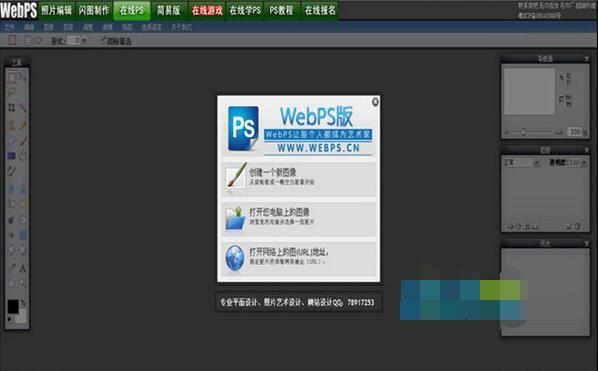 WebPS在线图像编辑软件截图