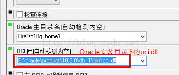 PL/SQL Developer截图