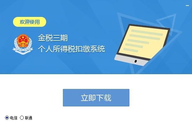 陕西地税局金税三期个人所得税扣缴系统