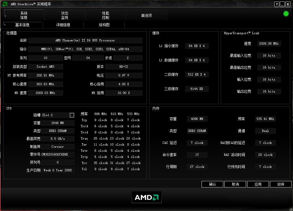 AMD OverDrive截图