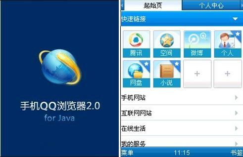 手机QQ浏览器 For Java截图