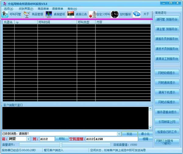 网吧语音呼叫系统