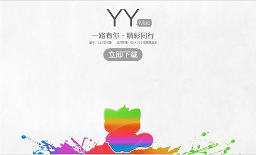 YY for MAC截图