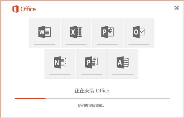 Microsoft office 2016截图