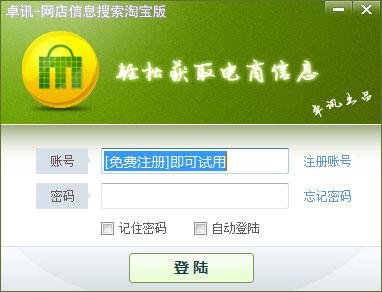 卓讯网店信息搜索淘宝版