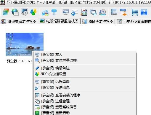 网亚局域网监控软件截图