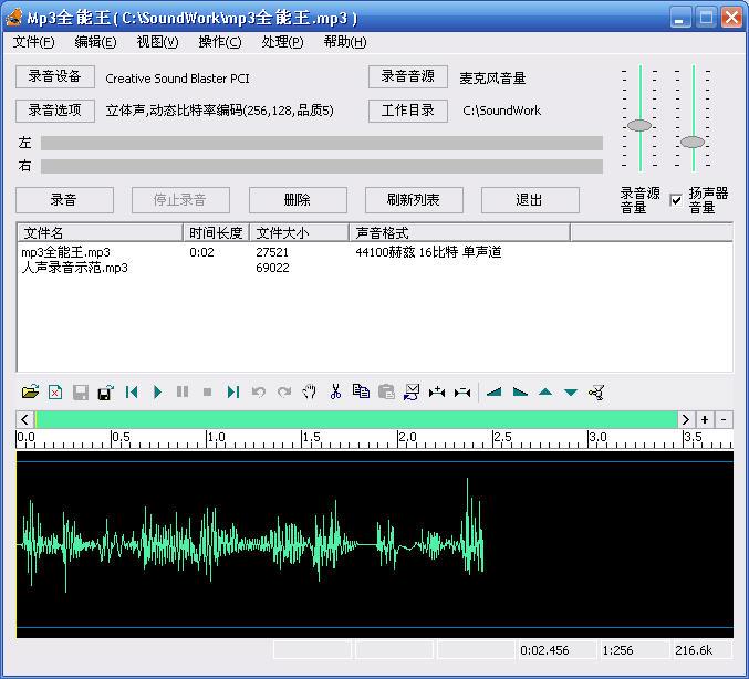 蓝光影音mp3录音机(最好的录音软件)截图