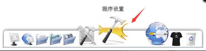 RocketDock(xp系统仿苹果任务栏)截图