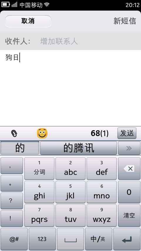 搜狗输入法 For MeeGo截图