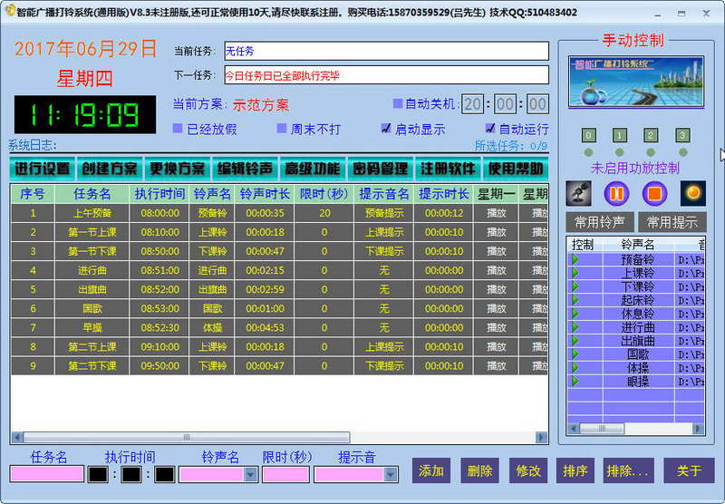 智能广播打铃系统(校园版)截图