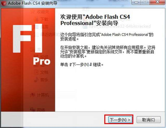 Adobe Flash CS4截图