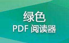 万能PDF阅读器段首LOGO