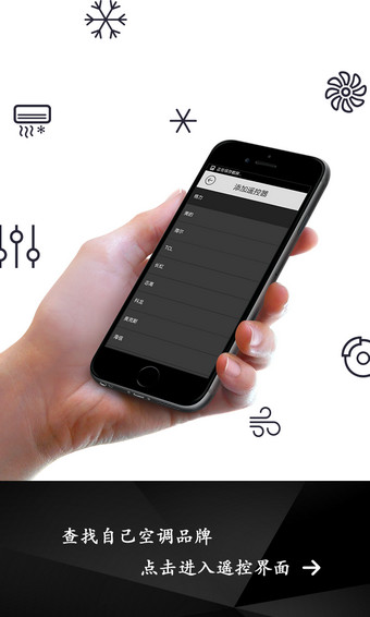 手机空调万能遥控器截图