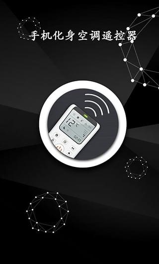 手机空调万能遥控器截图6