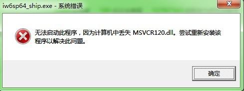 msvcr120.dll截图