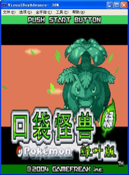 口袋妖怪叶绿版386截图