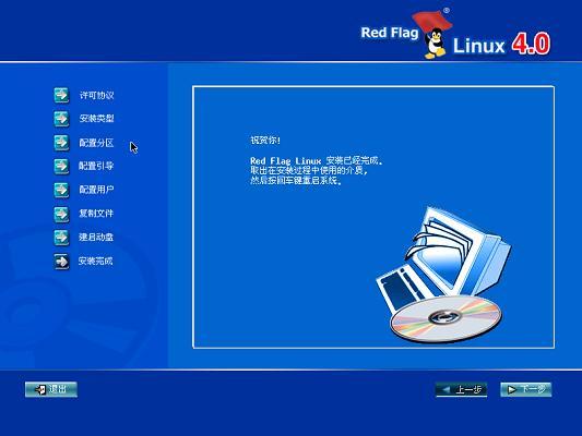 红旗Linux操作系统截图