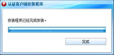 锐捷客户端截图