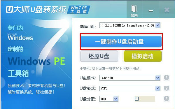 U大师u盘装系统Win7pe工具箱截图