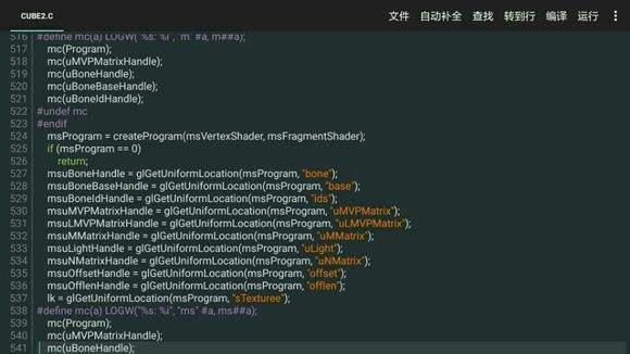 C4droid C++编译器截图
