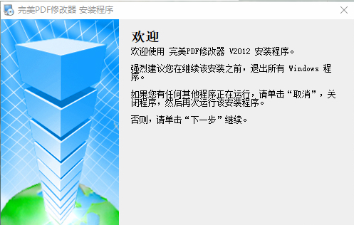 PDF修改器截图