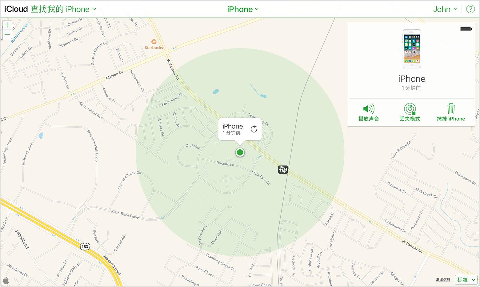 查找我的iphone截图