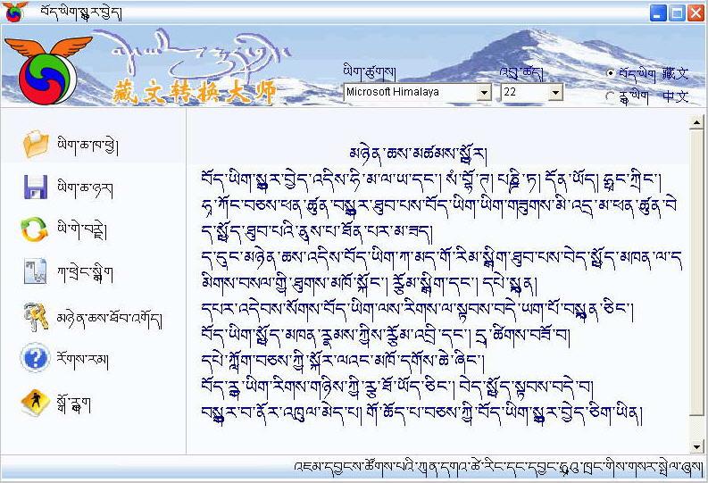 藏文转换大师截图