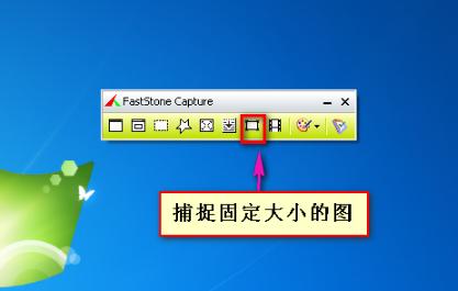 FastStone Capture(FSCapture屏幕截图软件)截图