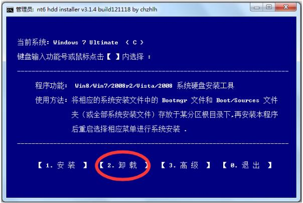 NT6 HDD Installer(硬盘装系统工具)
