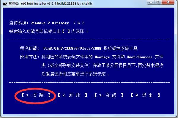NT6 HDD Installer(硬盘装系统工具) 3.1.4