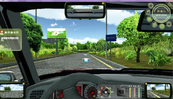 汽车模拟驾驶(学车宝)截图