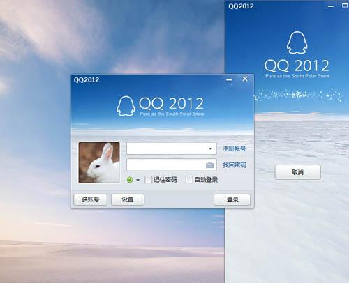 手机qq2012截图