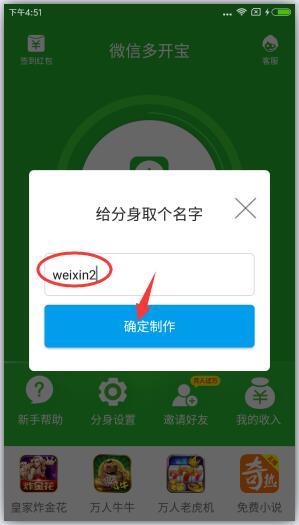 微信分身版截图