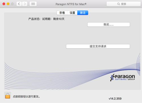 NTFS For Mac15(mac读写NTFS磁盘工具)截图