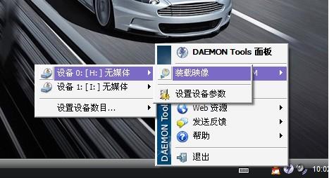 Windows虚拟光驱(Daemon Tools Lite)截图