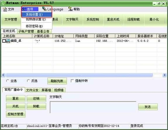 网络人远程控制软件截图