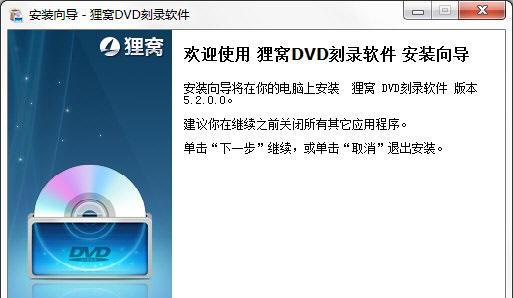 狸窝DVD刻录软件截图