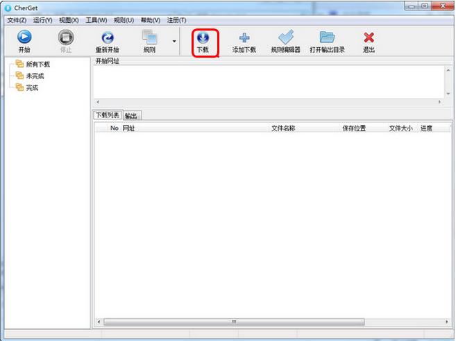 网站数据采集软件CherGet截图