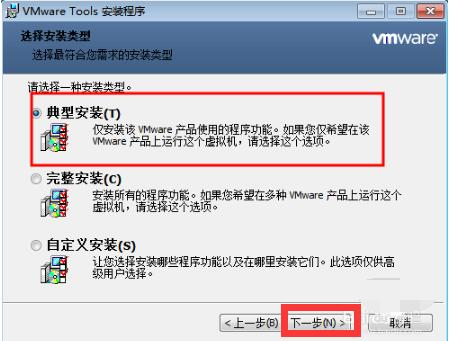 VMware Tools截图