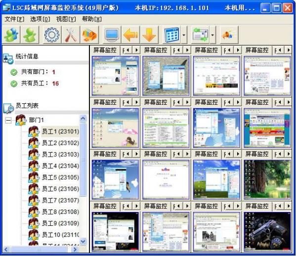 LSC局域网控制软件截图