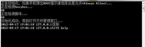 手机密码软件截图