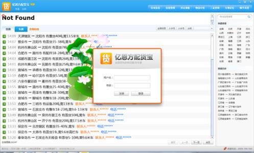 亿恩方配货宝物流配货软件