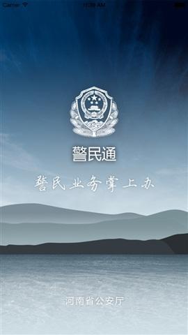 河南警民通电脑版截图