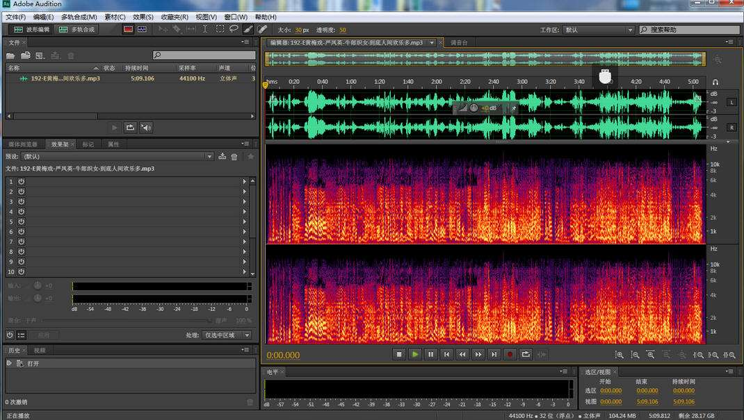Adobe Audition截图2