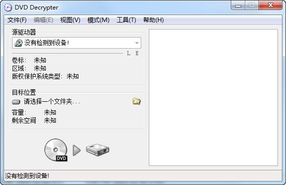 DVD Decrypter截图