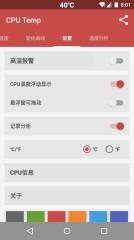 CPU温度检测软件截图