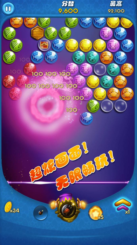 泡泡龙3 高清完美版截图